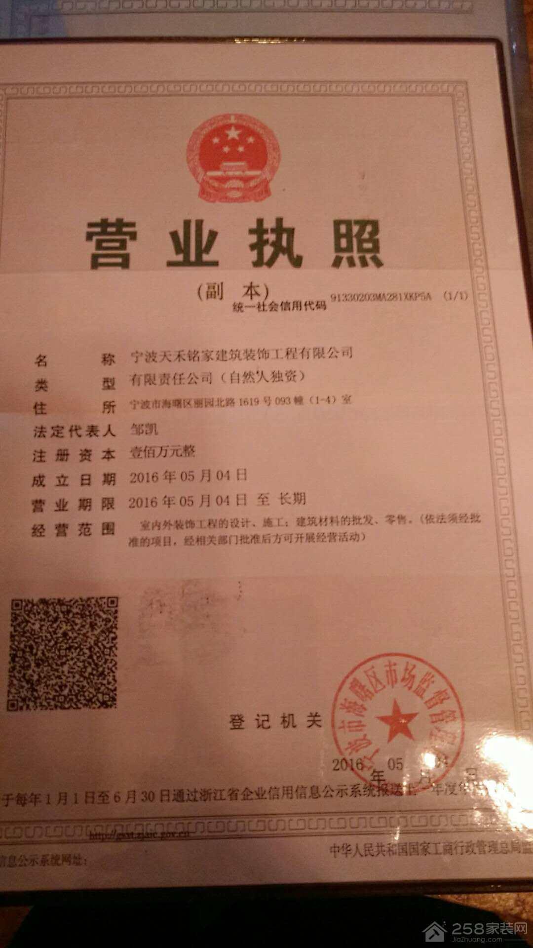 宁波天禾铭家建筑装饰工程有限公司