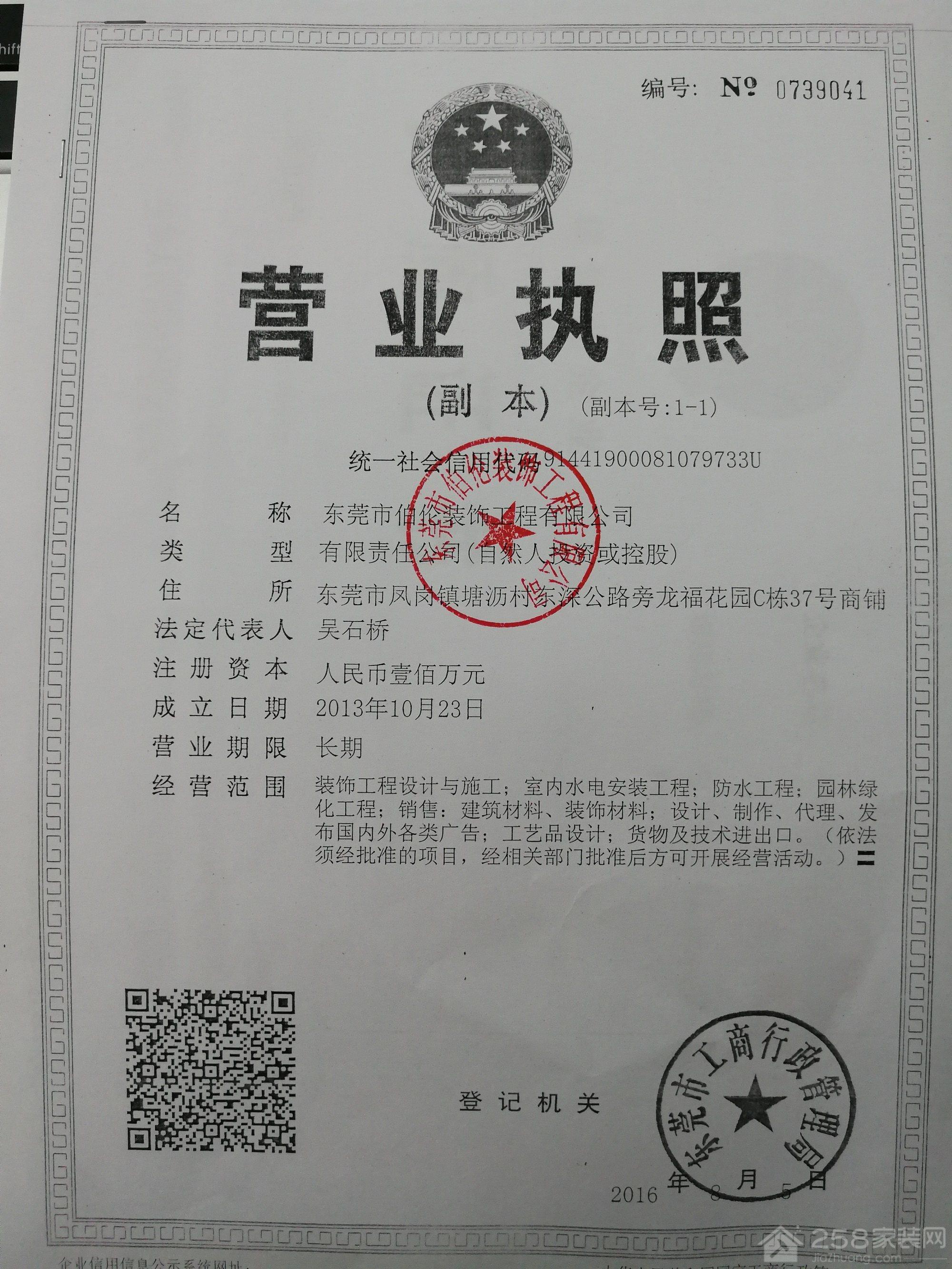 东莞市伯伦装饰工程有限公司
