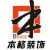 云南本格建筑装饰工程有限公司