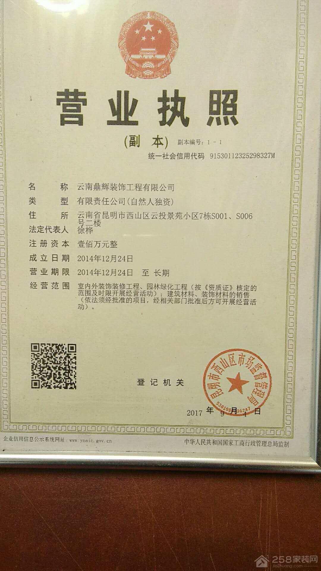 云南鼎辉装饰工程有限公司