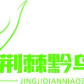 贵州荆棘黔鸟装饰有限公司