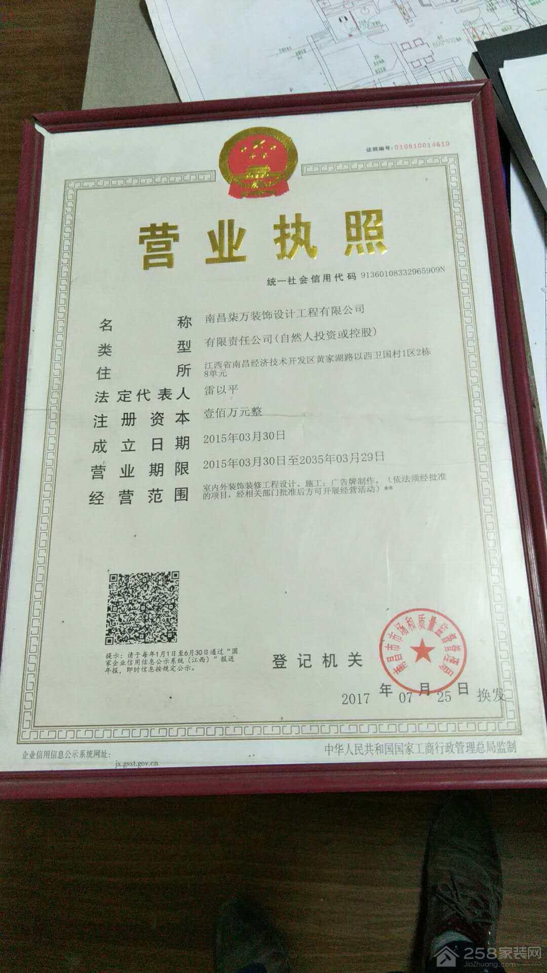 南昌柒万装饰设计工程有限公司