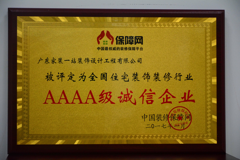 4A级诚信企业(保障网)