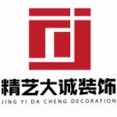 海南精艺大诚装饰工程有限公司1