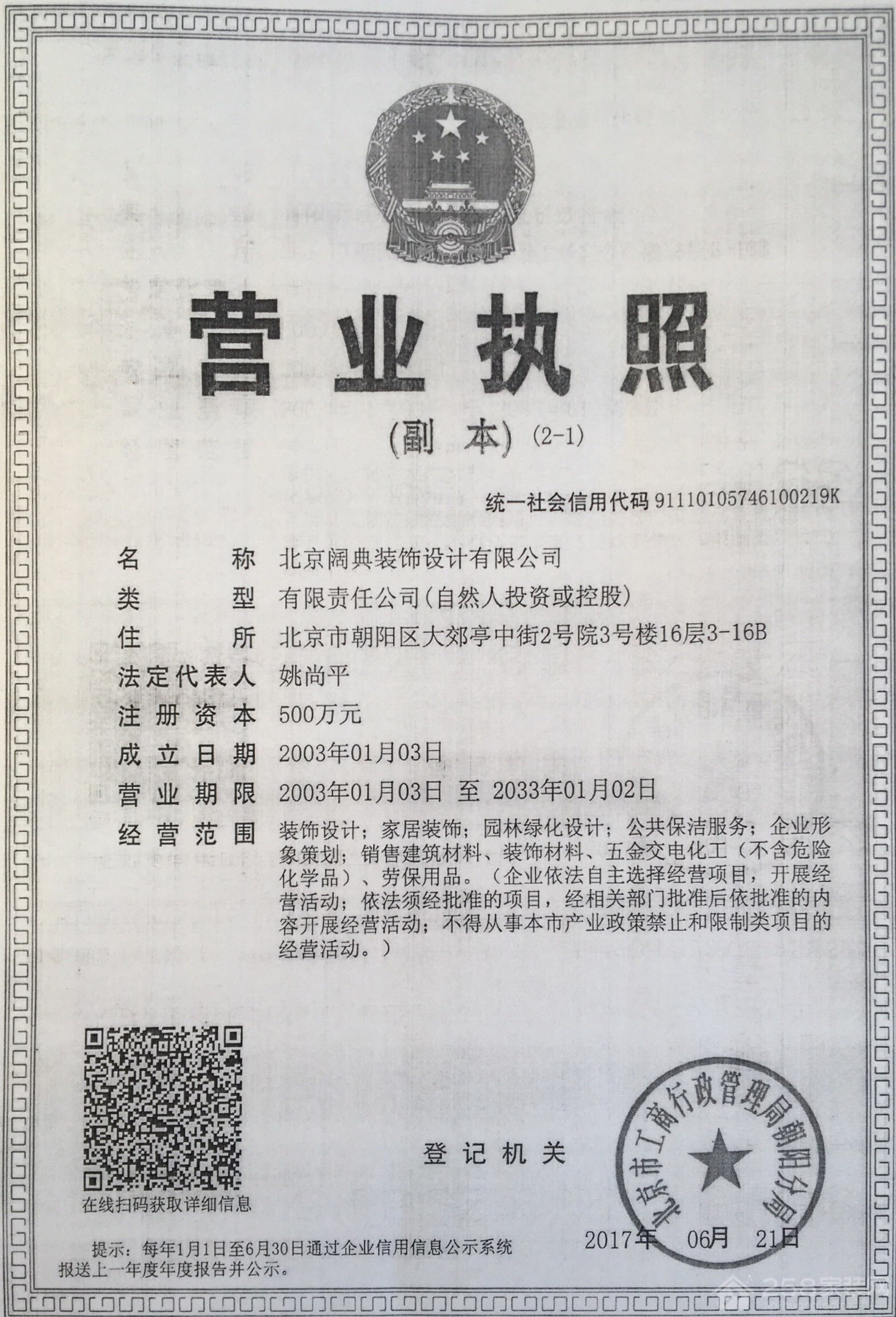 北京阔典装饰设计有限公司