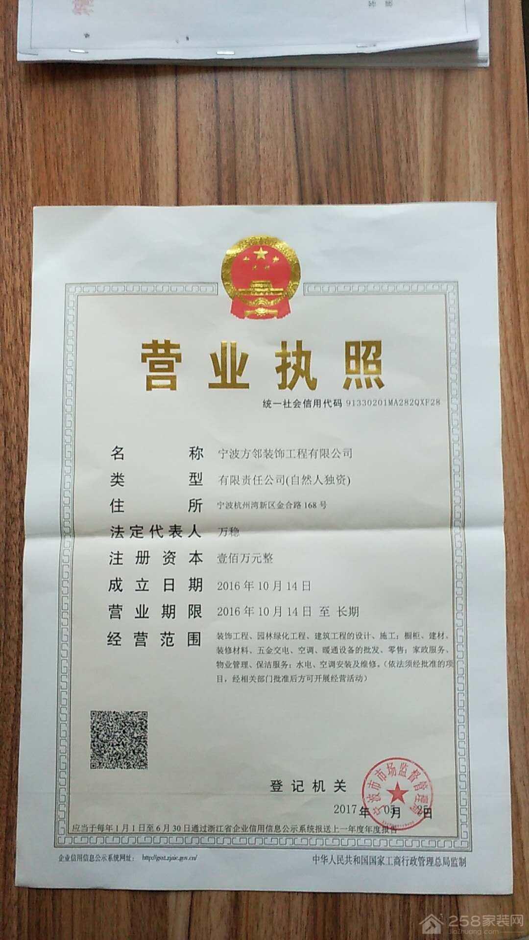 宁波方邻装饰工程有限公司