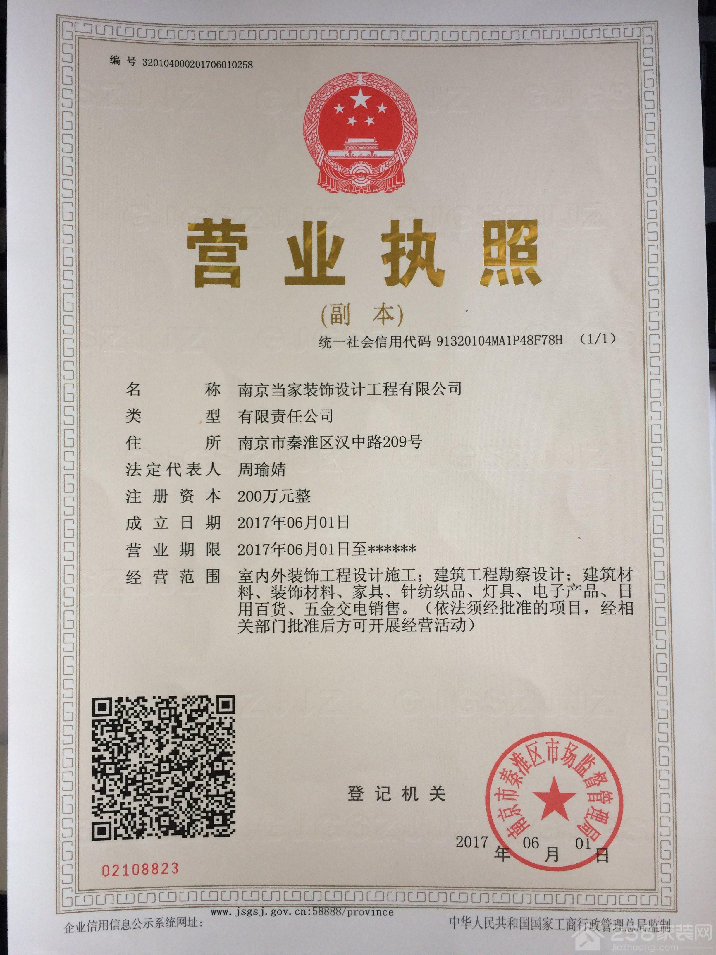 南京当家装饰设计工程有限公司