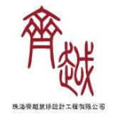 珠海齐越装饰设计工程有限公司