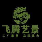 四川飞腾艺景装饰装修设计有限公司