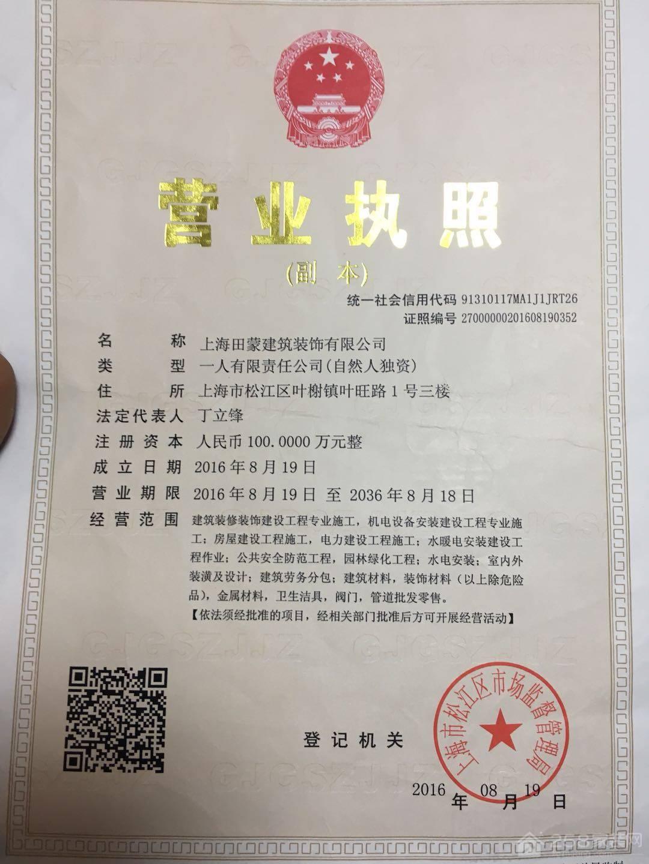 上海田蒙建筑装饰有限公司