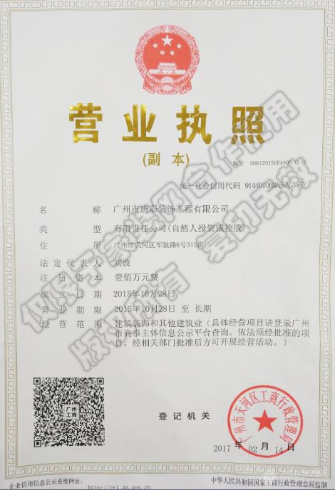 广州市唐彩装饰工程有限公司