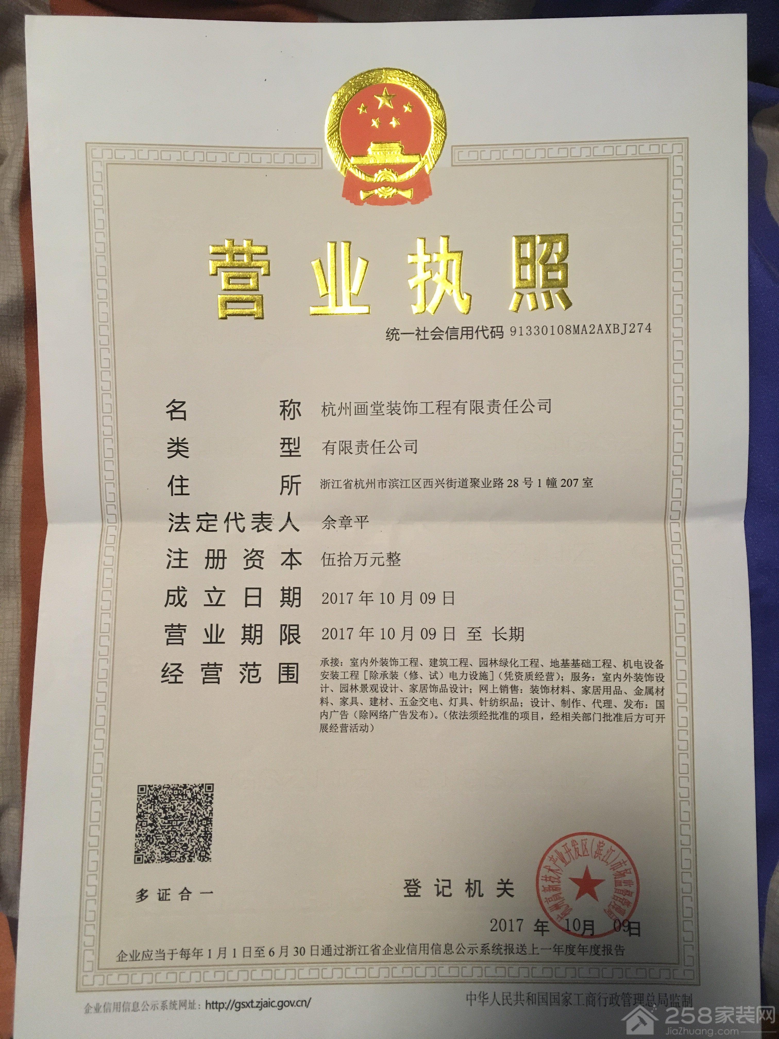 杭州画堂装饰工程有限责任公司