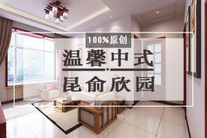 昆俞欣园 温馨中式三居装修效果图