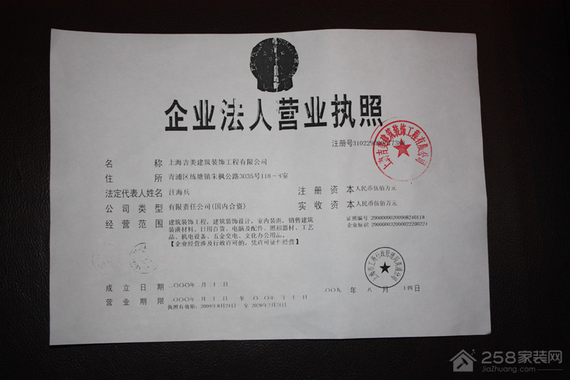 上海吉美建筑装饰工程有限公司
