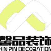 广州馨品装饰工程有限公司
