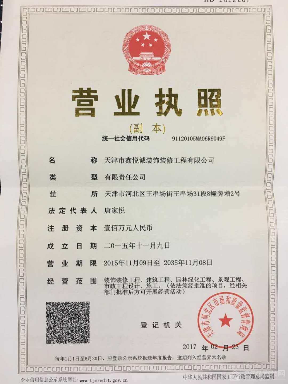 天津市鑫悦诚装饰工程有限公司