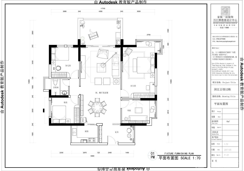 滨江公馆现代简约四居装修效果图
