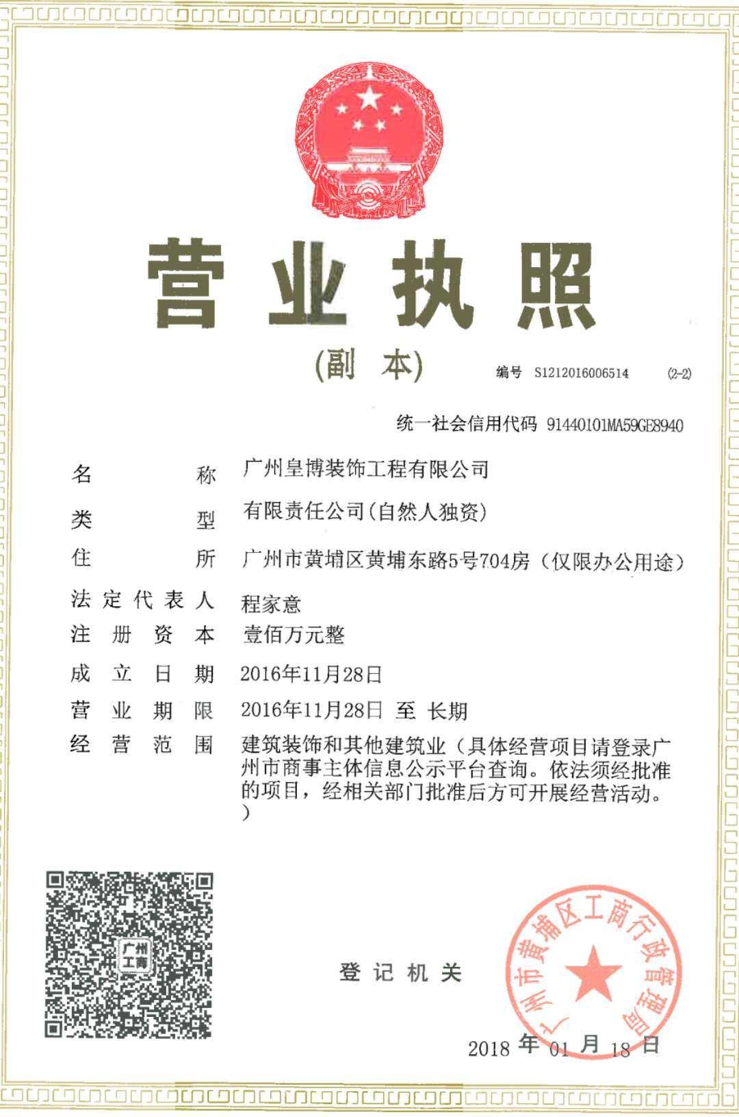 广州皇博装饰工程有限公司