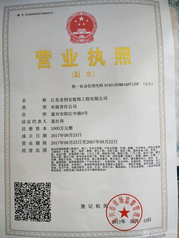 江苏圣利安装饰工程有限公司