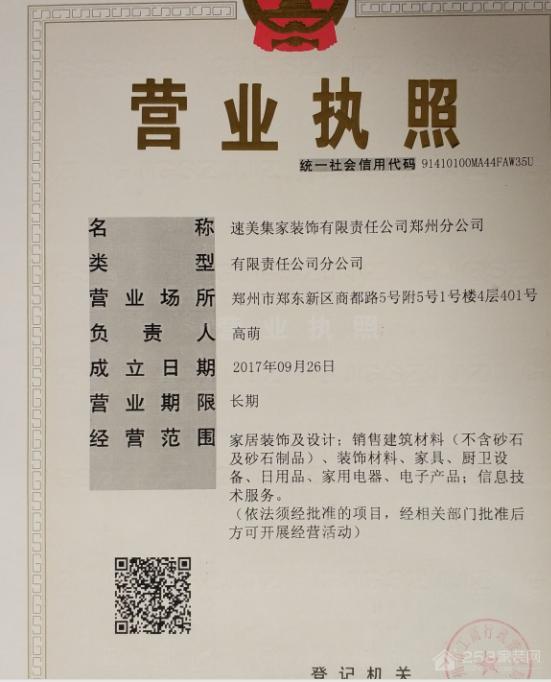 速美集家装饰有限责任公司郑州分公司