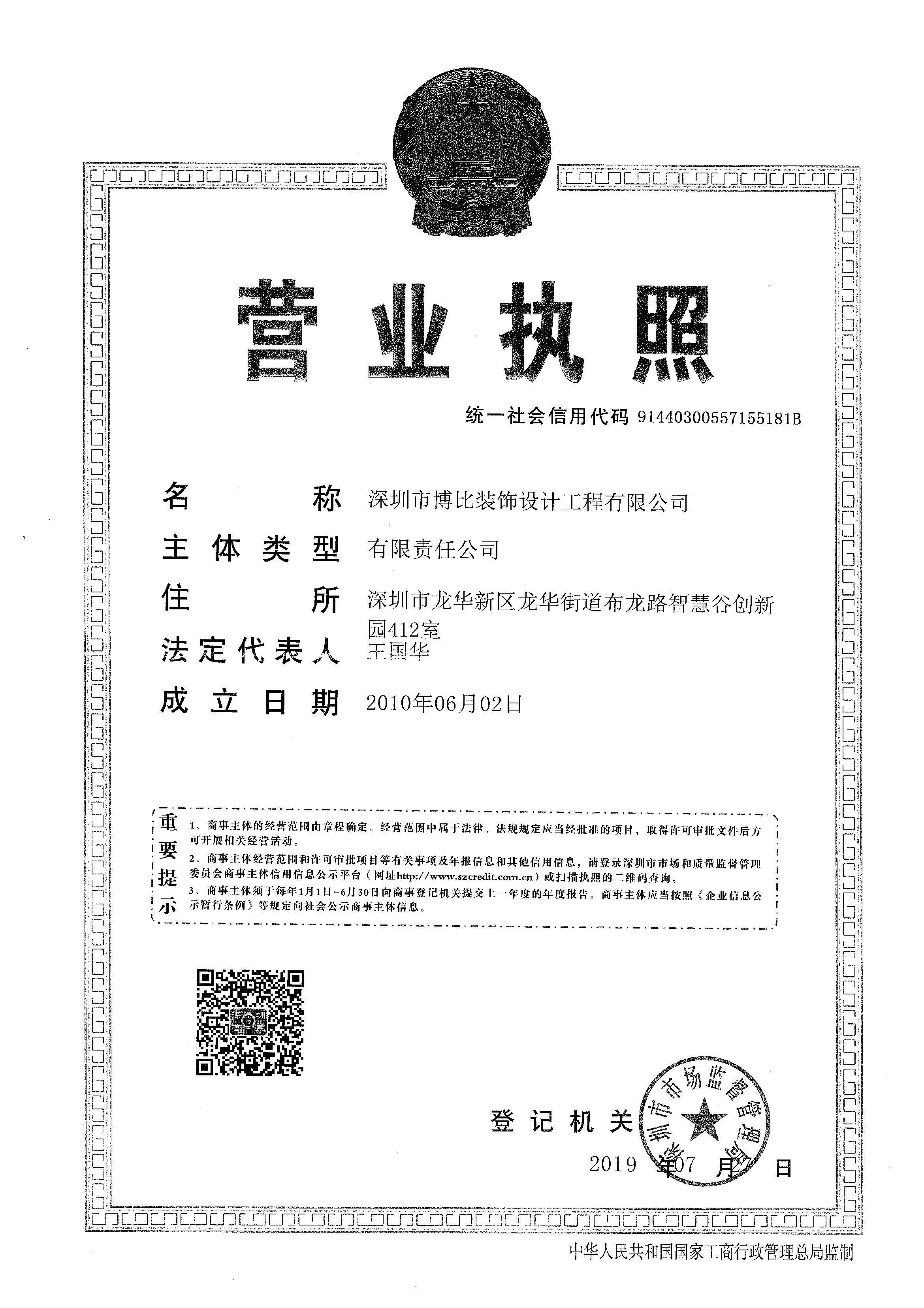 深圳市博比装饰设计工程有限公司
