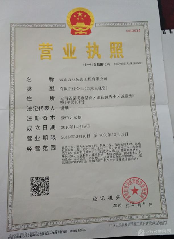 云南万业装饰工程有限公司