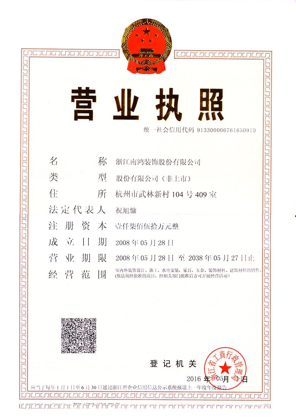 浙江南鸿装饰工程有限公司