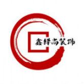 武汉鑫绎尚装饰设计工程有限公司