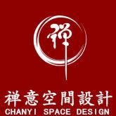 禅意空间设计(常州)有限公司