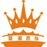 珠海市皇潮装饰设计工程有限公司