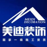 湖南美迪建筑装饰设计工程有限公司南昌分公司