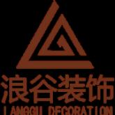沈阳浪谷装饰工程有限公司
