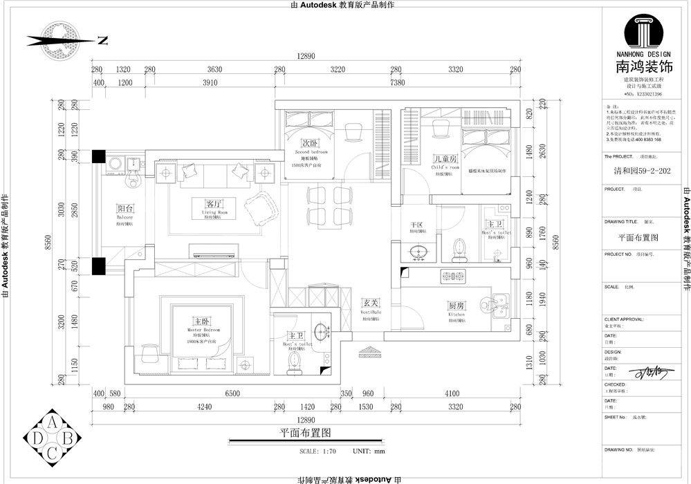 |南鸿装饰|清和园 三居 89方 美式田园