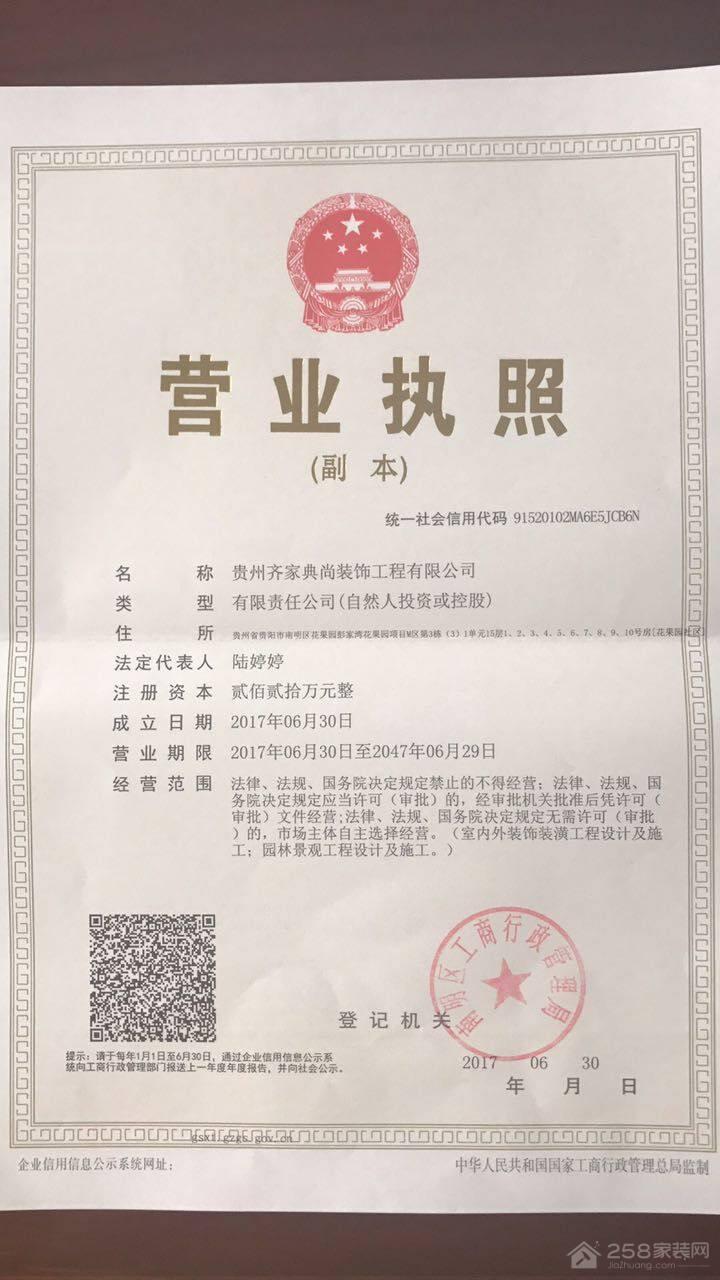 贵州齐家典尚装饰工程有限公司