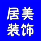柳州居美装饰
