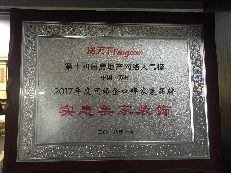 2017年度网络金口碑家装品牌