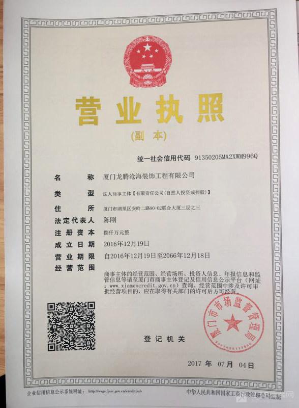 厦门龙腾沧海装饰工程有限公司