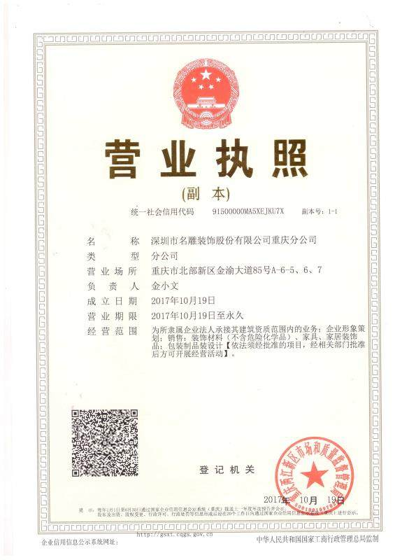 深圳市名雕装饰股份有限公司重庆分公司