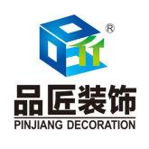 广西品匠居家装饰工程有限公司桂林分公司