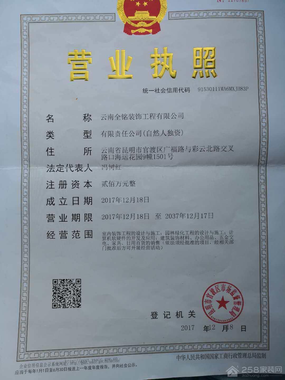 云南全铭装饰工程有限公司