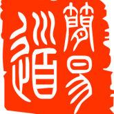 苏州大简易道装饰工程设计有限公司