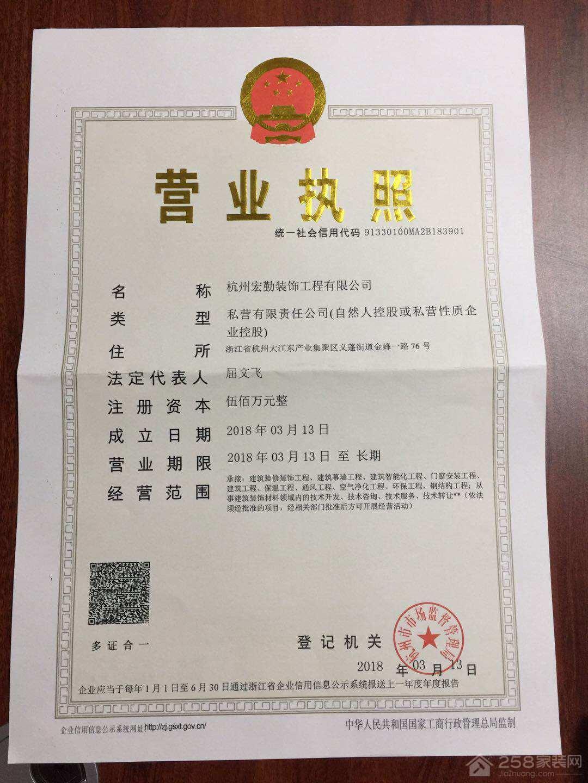 杭州宏勤装饰工程有限公司
