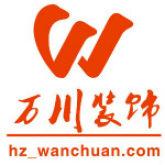 惠州市万川装饰设计工程有限公司
