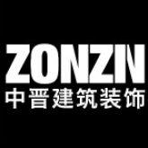 广州中晋建筑装饰有限公司