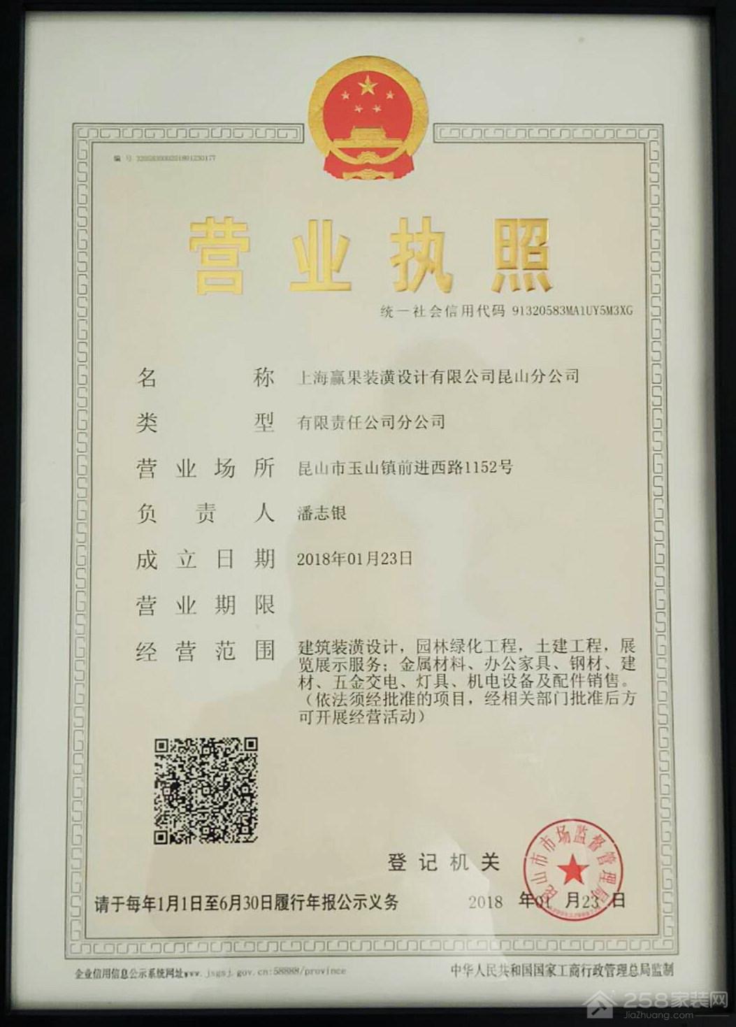 上海赢果装潢设计有限公司昆山分公司