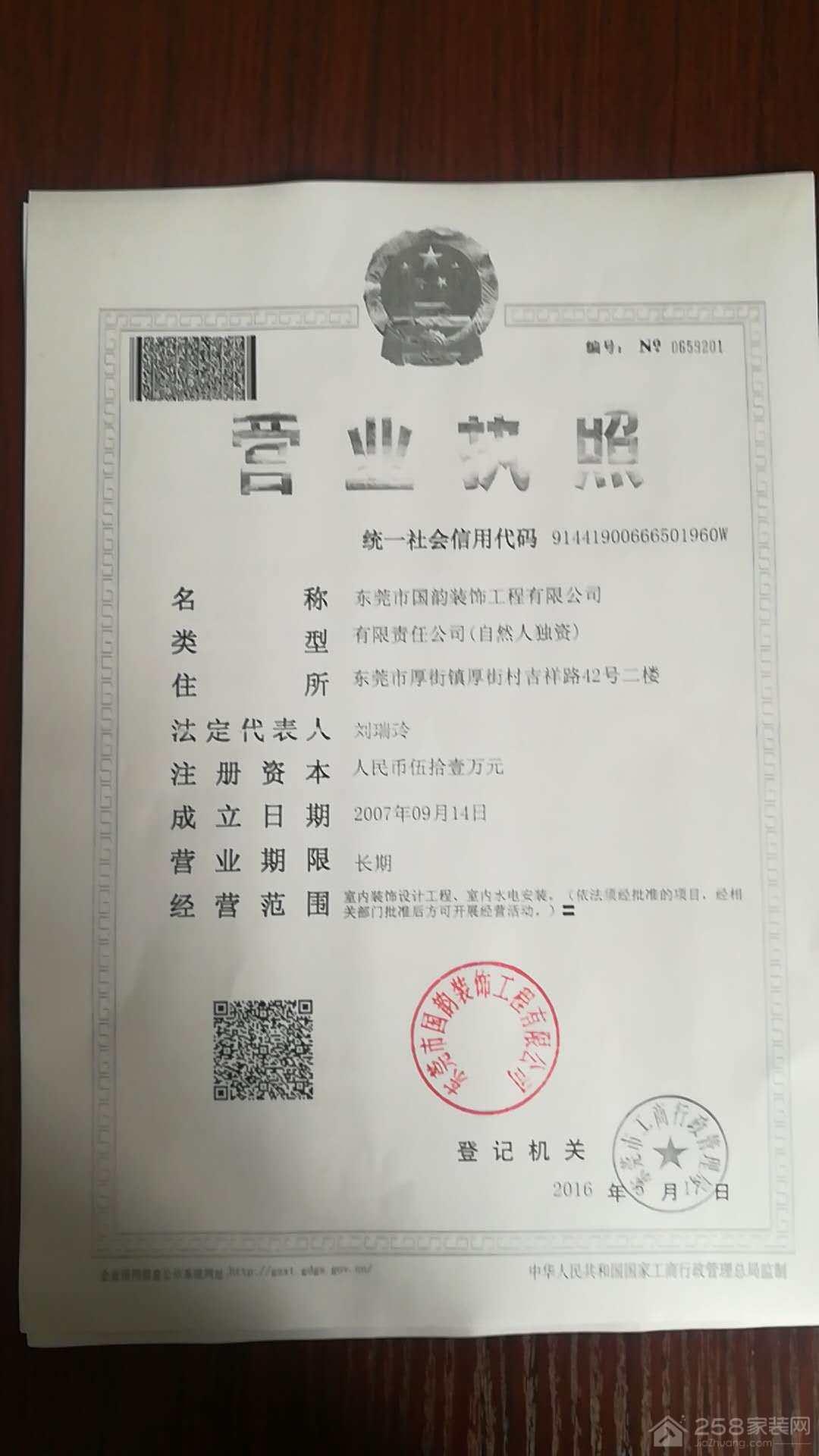 东莞国韵装饰工程有限公司
