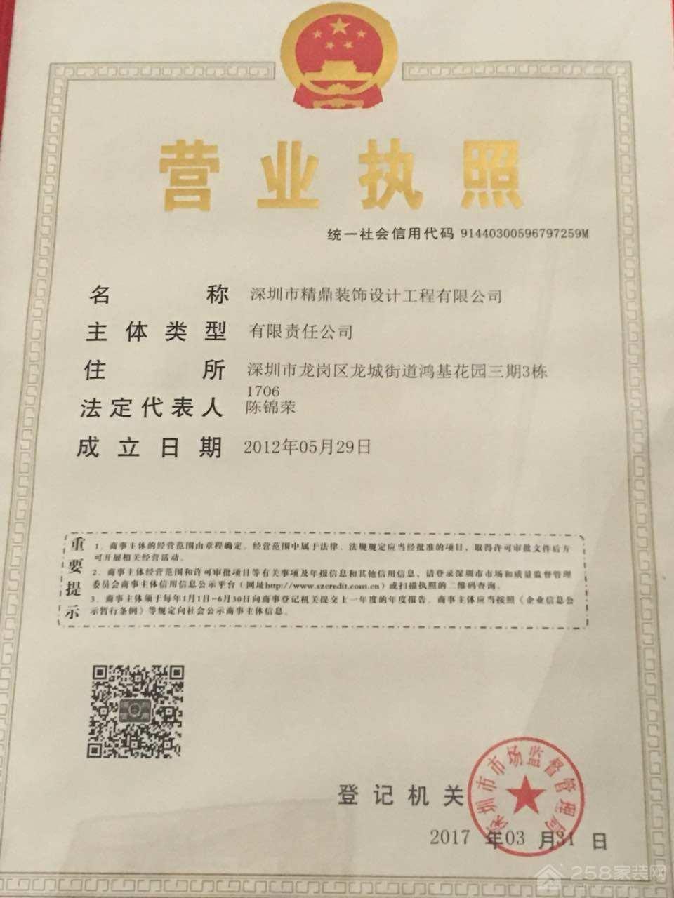 深圳市精鼎装饰设计工程有限公司