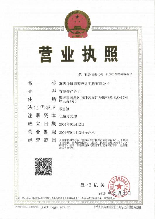 重庆诗情装饰设计工程有限公司