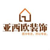 惠州市亚西欧装饰工程有限公司