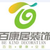 福州百康居装饰工程有限公司